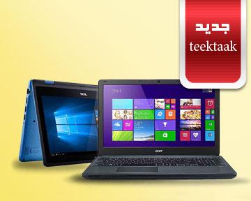 لپ تاپ های روز